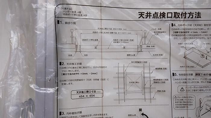 使用する天井点検口の取付説明の記載がある部分を撮影した写真画像