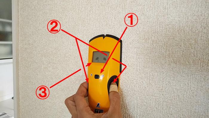 下地センサーHG 78577の解説用写真画像(下地センサーの使い方解説用1)