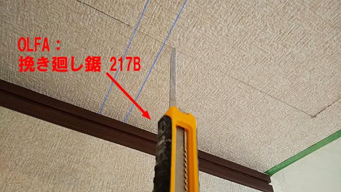 挽き廻し鋸で天井ボードをカットしている様子を撮影した写真画像 ※天井点検口の開け方(天井への点検口の作り方)解説画像2