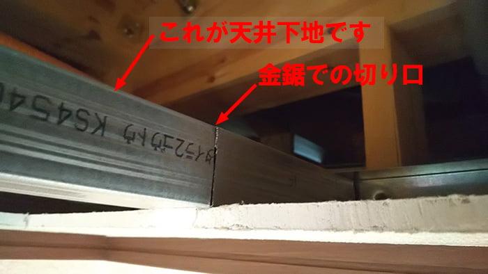 ボード開口後に撮影した鉄骨系下地の写真画像 ※天井点検口の開け方(天井への点検口の作り方)解説画像10