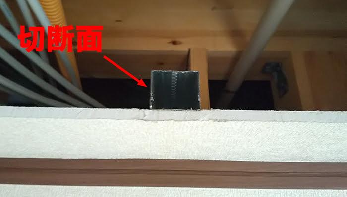 LGS天井下地の切断面を撮影した写真画像 ※天井点検口の開け方(天井への点検口の作り方)解説画像12