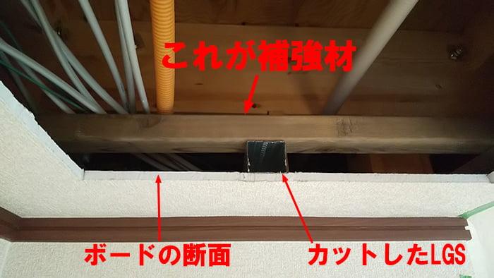 補強材を入れた天井開口の様子を撮影した写真画像 ※天井点検口の開け方(天井への点検口の作り方)解説画像15