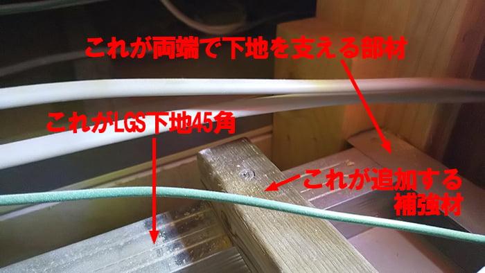 補強材を入れた状態を撮影した写真画像 ※天井点検口の開け方(天井への点検口の作り方)補足画像2-2