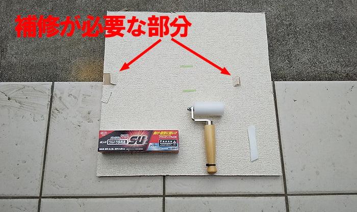 天井面から切り取ったボードと表面のクロス補修の準備をしている最中に撮影した写真画像 ※天井点検口の開け方(天井への点検口の作り方)補足画像3-2