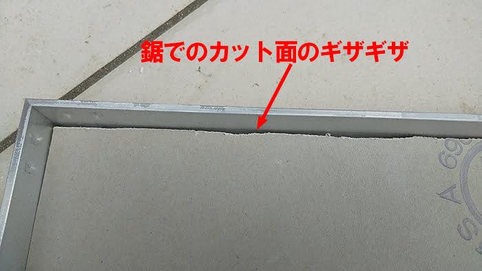 枠に嵌めた状態のボードの鋸によるギザギザカット面を撮影した写真画像 ※天井点検口の開け方(天井への点検口の作り方)補足画像3-6