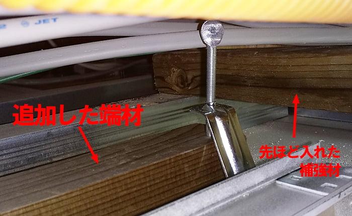 追加した端材に本体枠を金具で固定した状態を撮影した写真画像 ※天井点検口の開け方(天井への点検口の作り方)解説画像21