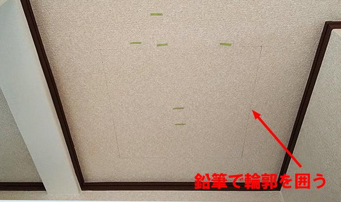 カットラインを鉛筆でマーキングした状態の写真画像 ※天井点検口の開け方(天井への点検口の作り方)解説画像1
