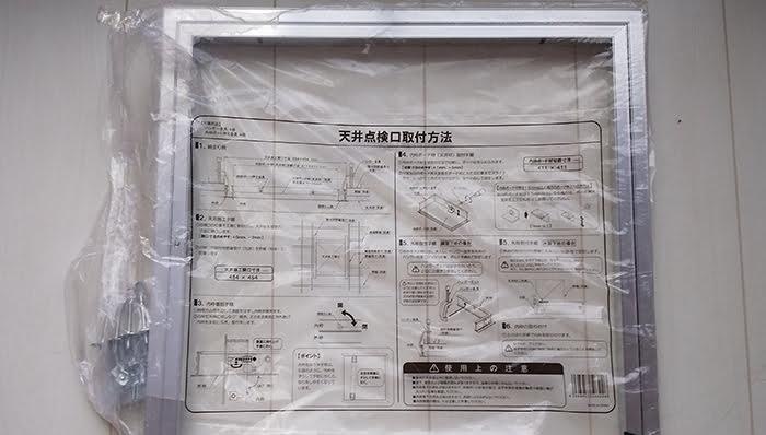 ダイケンさんのCDE45Jの製品を撮影した写真画像 ※使用する天井点検口枠例梱包の外観