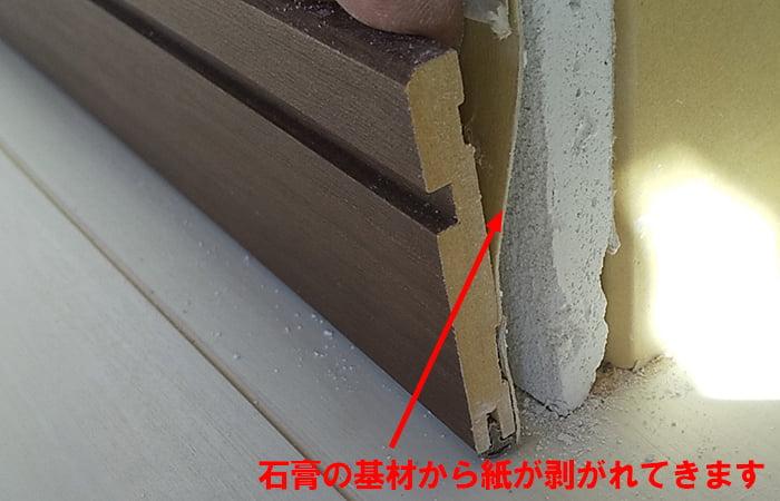 石膏の基材から表面の紙が剥がれてきている様子を撮影した写真画像 ※巾木の外し方(巾木の剥がし方)解説用写真画像16