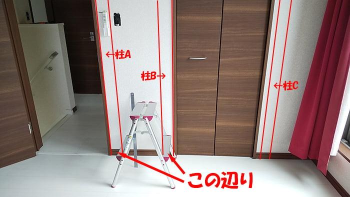 壁の下地位置解説用の写真画像(洋室B)その3 ※巾木の外し方(巾木の剥がし方)解説用写真画像4