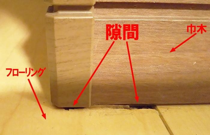 筆者の建売マイホームの壁~床の取合い部の汚さが巾木で隠しきれていない個所の写真画像 ※巾木の基礎知識解説画像2