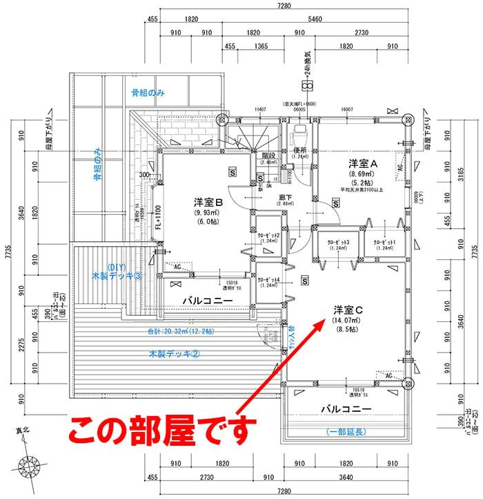 当初リフォーム後の2F平面図上で洋室Cを示した図面画像