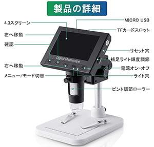 デジタル顕微鏡DM3の商品画像2(商品解説)