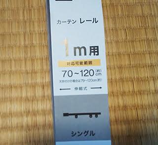 ニトリさんのおすすめカーテンレール(伸縮型)シングル1mのラベルを撮影した写真画像