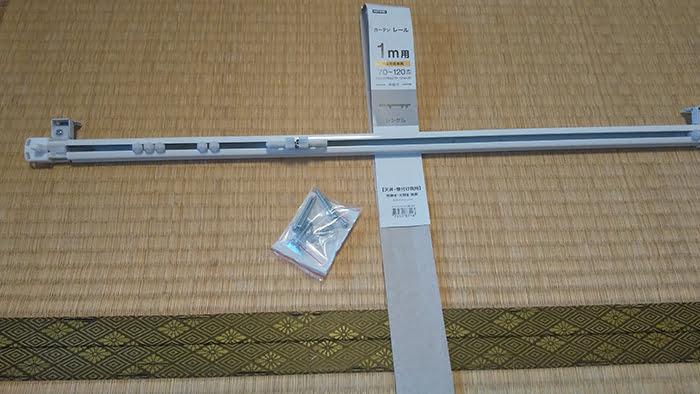 ニトリさんのおすすめカーテンレール(伸縮型)シングル1mを広げた状態を撮影した写真画像