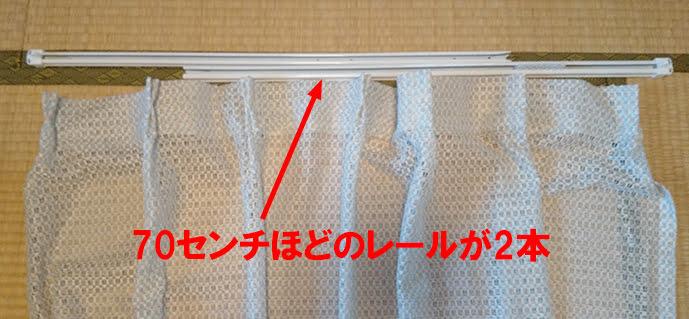 ニトリさんの伸縮カーテンレール解説画像:二本に分かれている様子を撮影したコメント入り写真画像