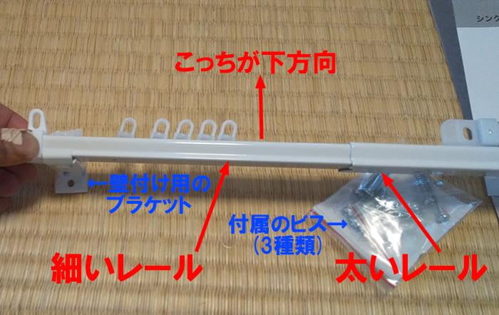 ニトリさんの伸縮カーテンレール解説画像:二本の組み合わせにより、伸縮可能である旨を解説したコメント入り写真画像