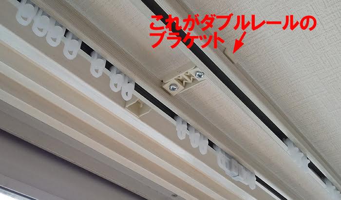 ニトリさんカーテンレール(伸縮型)ダブルタイプを下から撮影している、ダブルレール用のブラケットの写真画像