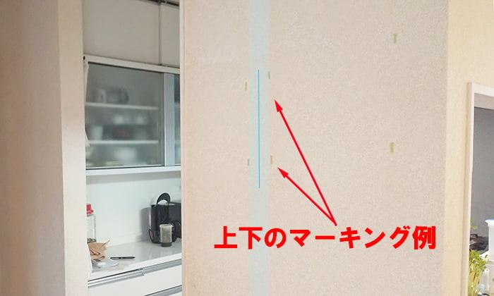 上下のマーキングの例(壁の場合)を撮影した写真画像(下地位置などのコメント入り) ※下地センサーの使い方解説用7