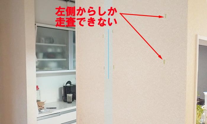 前掲の写真の右側のマーキングの解説用写真画像(走査できない範囲を図示) ※下地センサーの使い方解説用8