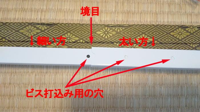 ニトリさんカーテンレール(伸縮型)の二本を組み合わせたレールの中央付近を裏側からみて、穴の具合を撮影した写真画像(天井付けで使う穴)