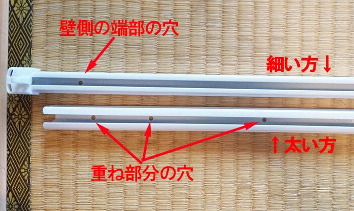 ニトリさんカーテンレール(伸縮型)の二本のレールの重なる部分の穴位置を撮影した解説用写真画像(天井付けで使う穴)
