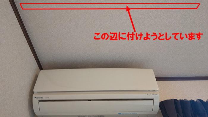 エアコン位置とカーテンレール設置位置の関係を撮影した写真画像