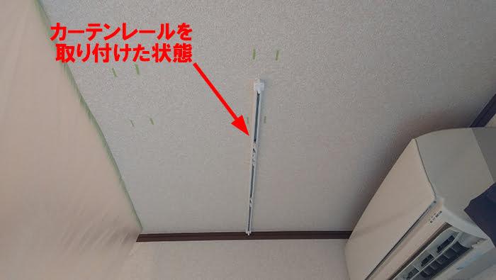 風除け用に天井面に取り付けたカーテンレールを撮影した写真画像