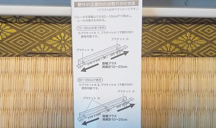 ニトリさんカーテンレール(伸縮型)のパッケージの壁付けの場合の取付方法記載部分の拡大写真画像