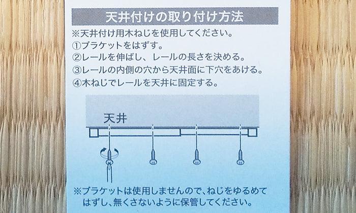 ニトリさんカーテンレール(伸縮型)のパッケージの天井付けの場合の取付方法記載部分の拡大写真画像