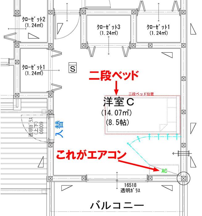 2F平面図の洋室C部を拡大した図面画像(二段ベッドとエアコン位置を図示)