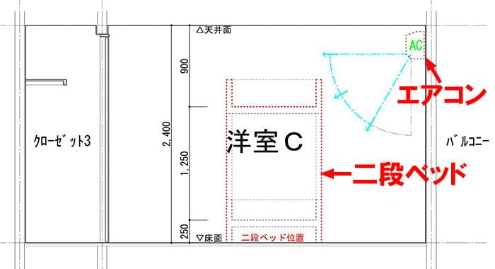 洋室Cを縦方向に切って右側を見た縦断面スケッチの図面画像(エアコンと二段ベッド位置を矢視)