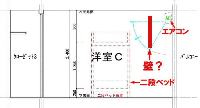 エアコンの風が直接当たらない方法として今回採用する案の断面スケッチ