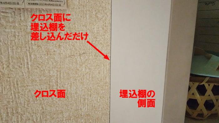 リビングの埋込棚の突き付け納め部を拡大撮影した写真に解説用コメントを入れた画像