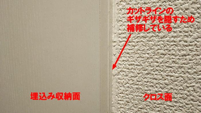 洗面所埋込収納のボンドコ-ク補修部を拡大撮影した写真に解説用コメントを入れた画像