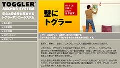 大元トグラーのサイトのトップページのスクリーンショット