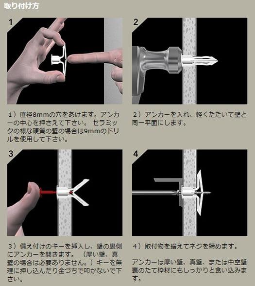 トグラーの取り付け方を示した画像(メーカーさんサイトから引用)