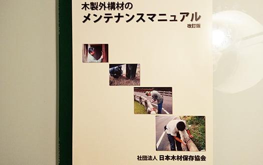 手持ちの「木製外構材のメンテナンスマニュアル改訂版」という資料の表紙を撮影した写真画像