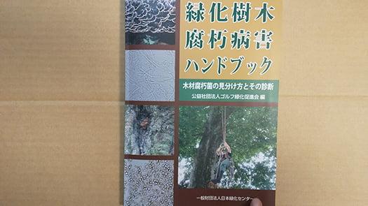 購入した「木材腐朽菌の見分け方とその診断」という資料の表紙を撮影した写真画像