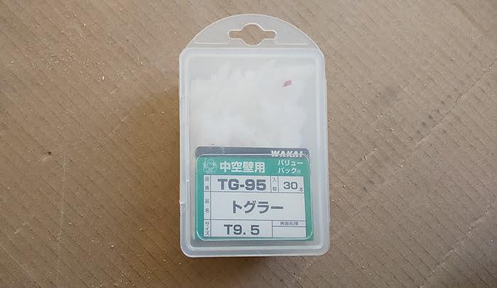 筆者手持ちのWAKAIさんのTG-95を撮影した写真画像