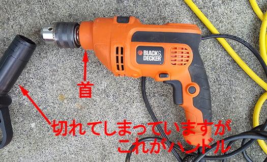 筆者のおすすめ振動ドリルKR704REKとハンドルを撮影した写真にコメントを書き込んだ画像 ※コンクリートへのビス止め(ビス打ち)の際の下穴孔け用ドリル