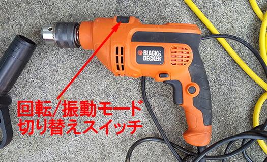 筆者のおすすめ振動ドリルKR704REKの回転/振動切り替えスイッチ位置を図示した写真画像 ※コンクリートへのビス止め(ビス打ち)の際の下穴孔け用ドリル