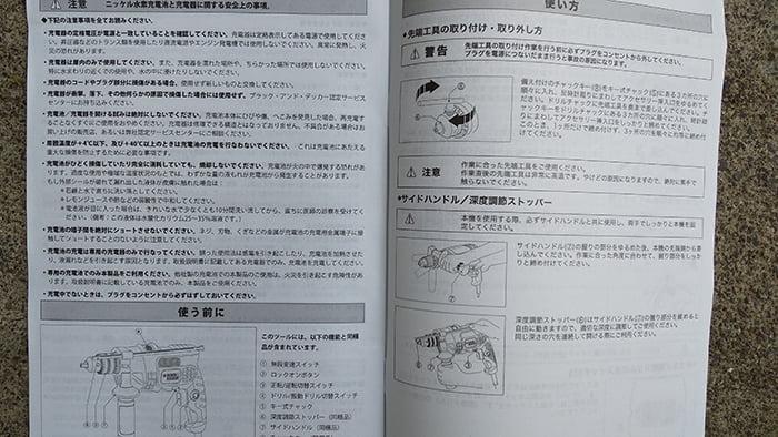 筆者のおすすめ振動ドリルKR704REK説明書の日本語で書かれているページを撮影した写真画像 ※コンクリートへのビス止め(ビス打ち)の際の下穴孔け用ドリル