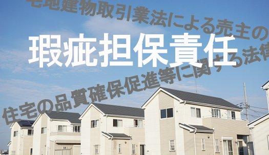 挿絵:建売に係る法規制をイメージした写真画像