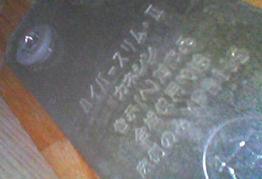 過去にGL8822で壁内部の柱金物を撮影した写真画像