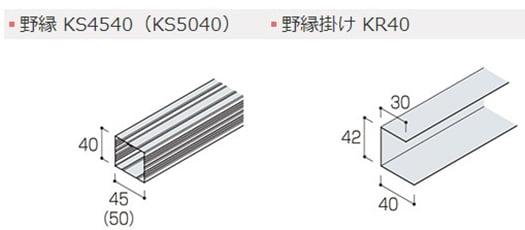 メタルフラットの構成部材を示したアイソメ図(山洋工業さんサイトから引用)