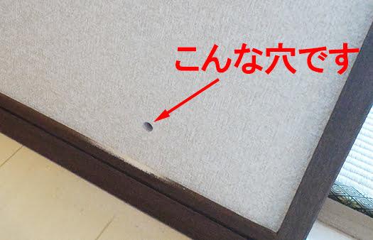 ファイバースコープ挿入で孔ける穴を撮影した写真画像