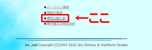 ダウンロードページへのリンク箇所を示した解説用スクリーンショット画像 ※おすすめ初心者用CADに当たるJW_CAD(JW-CAD)のダウンロードページ案内