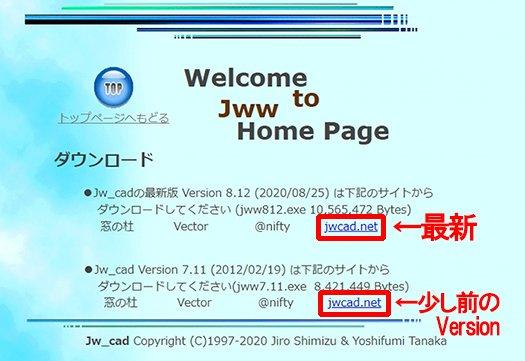 ダウンロードページ箇所を示した解説用スクリーンショット画像 ※おすすめ初心者用CADに当たるJW_CAD(JW-CAD)のダウンロードページ案内