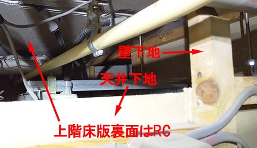 筆者の事務所アパートのUB天井裏の様子を撮影した写真画像